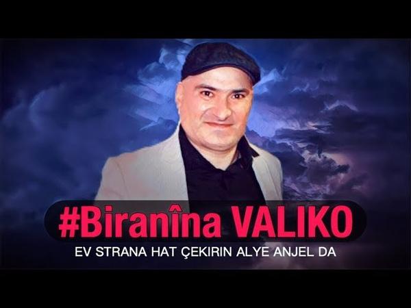 Ibrahim Khalil - Biranîna VALIKO - 2018 Full [HD]