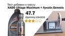 Маслотест 23 XADO 1stage Maximum Лукойл Генезис тест присадки на машине трения