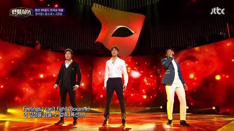 고은성, 권서경, 윤소호 Ko Eunsung, Kwon Seokyoung, Yoon Soho - El tango de roxanne