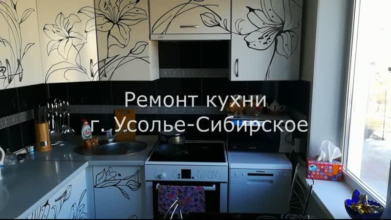 Ремонт кухни г. Усолье-Сибирское. РемСтройХолдинг 89247135005