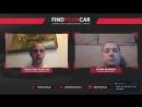 Трансляция FINDYOURCAR 22.04 специальный гость ведущий автоэксперт Керим
