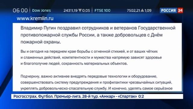 Новости на Россия 24 • В понедельник в России отмечается День пожарной охраны