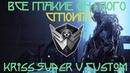 Kriss Super V Custom FRAGMOVIE 6 WARFACE / ФРАГМУВИ с новым Вектором Warface