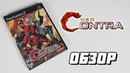 Russian Geek - Neo Contra. Extra Life