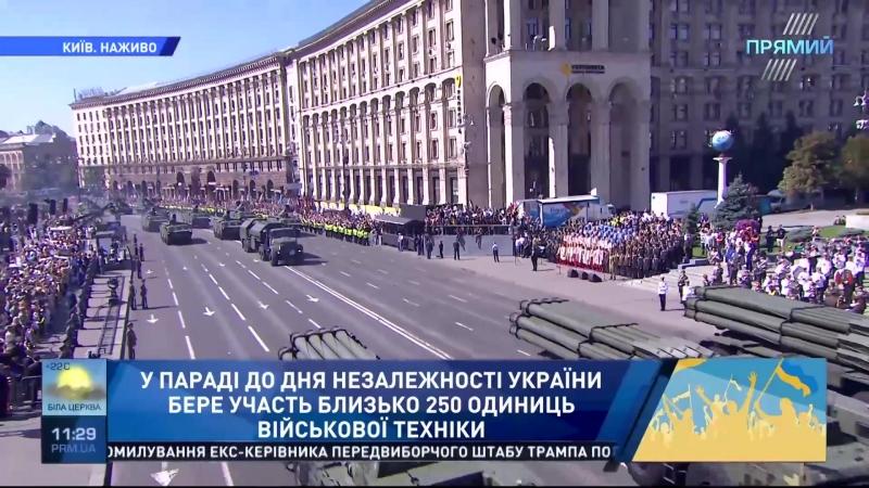 Київ 24 08 2018 Військовий парад з нагоди Дня Незалежності та 100 річчя відновлення державності України