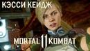 Бьём Лица в Преисподней. Глава 1. Кэсси Кейдж. Mortal Combat 11