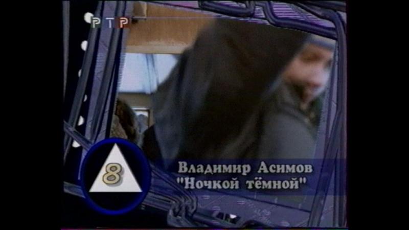 03. Владимир Асимов. Ночкой темной (Горячая десятка, 1999)