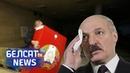Выбары 2019. Лукашэнка гатовы, апазіцыя спазняецца | Лукашенко готов к выборам, оппозиция опаздывает