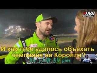 Кристапс Блуш выигал Formula Drift