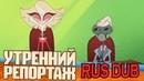 ОТЕЛЬ ХАЗБИН -Утренний Репортаж -(ДУБЛЯЖ)-