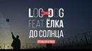 Премьера клипа! Loc-Dog feat. Ёлка - До солнца [RapNews]