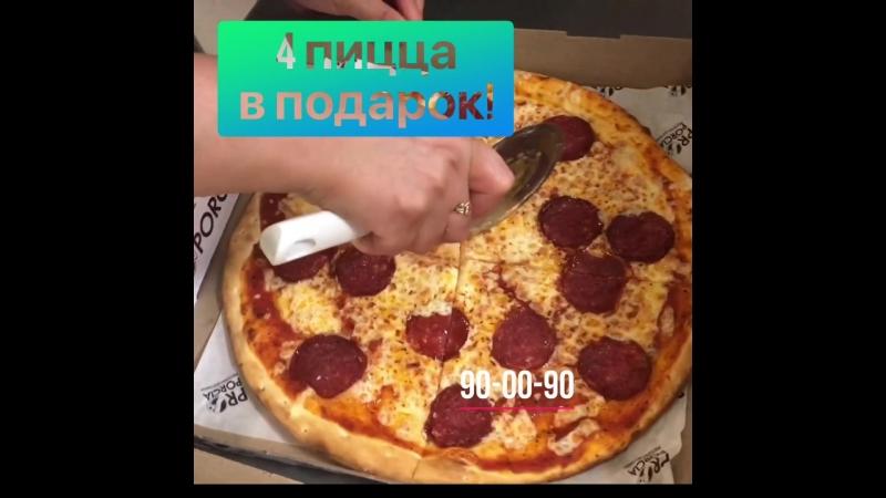 Пицца Салями Итальянская в подарок при покупке 3х пицц по меню