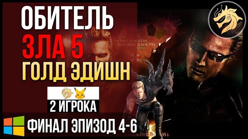 Resident Evil 5 Gold Edition / Обитель зла 5 | ВЕТЕРАН: Прохождение Финал 4-6 эпизод