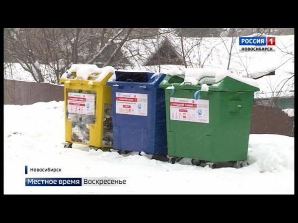 Новосибирцев учат собирать мусор