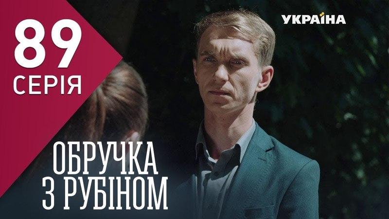 Кольцо с рубином 89 серия Обручка з рубіном Супер премьера 2018