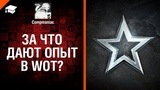За что дают опыт в WOT - от Compmaniac #worldoftanks #wot #танки httpwot-vod.ru