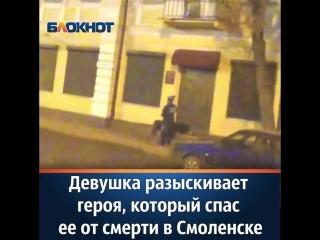 В Смоленске девушка просит помочь найти парня. В конце апреля он спас ей жизнь