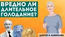 Вредно ли длительное голодание Отвечает доктор Байкулова