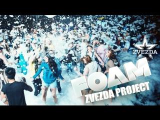 Zvezda project foam party (official video) ( сексуальная, приват ню, пошлая модель, фотограф nude, sexy)