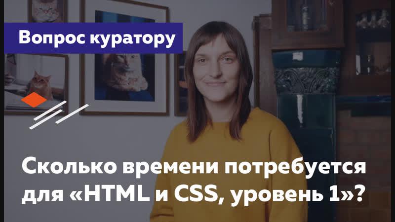 Сколько времени потребуется при обучении на «HTML и CSS, уровень 1»? — Вопрос куратору HTML Academy » Freewka.com - Смотреть онлайн в хорощем качестве