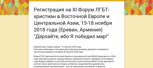 Знакомства геи владивосток форум закрыт как убрать сайт знакомства