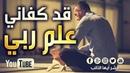 HD My Lords Knowledge Muhammad Al Muqit قد كفاني علم ربي محمد المقيط