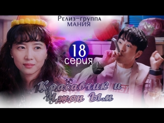 [Mania] 18/32 Красавчик и Чжон Ым / Handsome Guy and Jung Eum