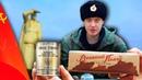 ИРП СССР 1941 ГОДА Что ели солдаты ВОВ Можем повторить