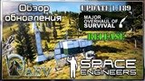 Space Engineers Обзор обновления RELEASE !1.189 ! Now out of Early Access!