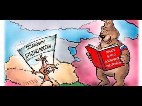СМОТРЕТЬ ВСЕМ ! Прибалтийское истерическое обострение