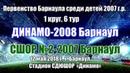 Первенство Барнаула 5 Динамо 2008 Барнаул СШОР №2 2007 Барнаул 12 05 2018