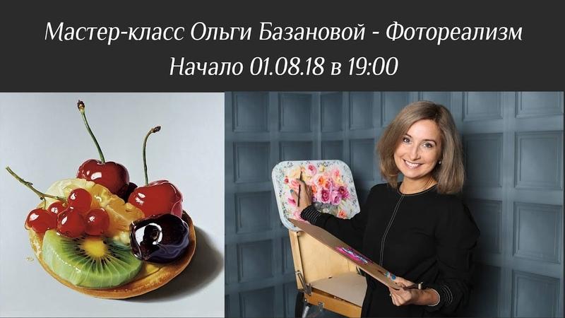 Вебинар Ольги Базановой - Фотореализм