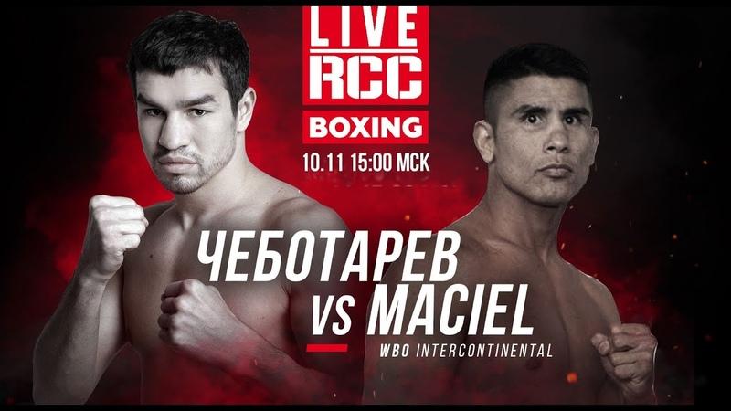 Турнир по боксу RCC Boxing Promotions | ПРЯМОЙ ЭФИР | Чеботарев vs. Масиэль | Екатеринбург