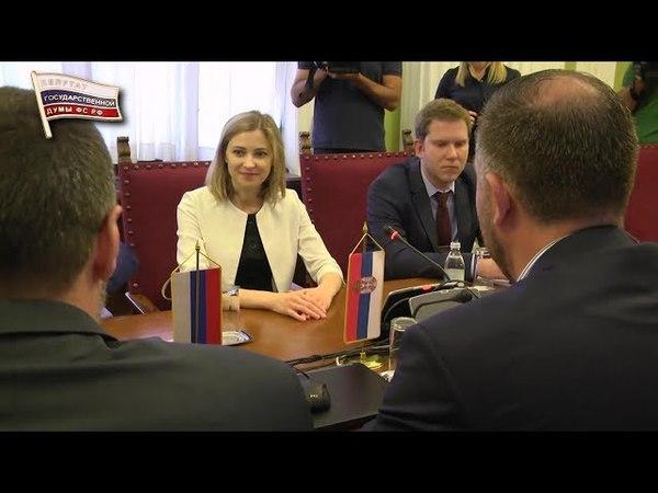 Наталья Поклонская в Народной Скупщине (Парламенте) Сербии (25.04.2018 г.)