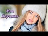 Моя Хорошая - Дмитрий Прянов. Очень красивая песня!
