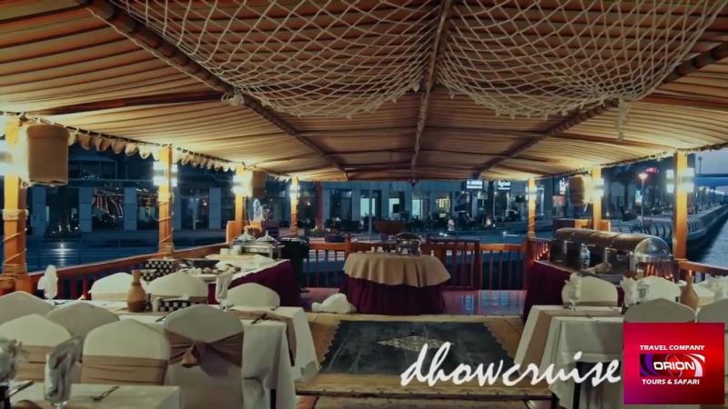 Dhow Cruise _ Доу Круиз _ Морская прогулка на корабле Доу с ужином из Дубай Мари
