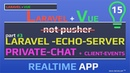 Laravel echo server - приватный чат события пользователей   Иван набирает сообщение...  whisper