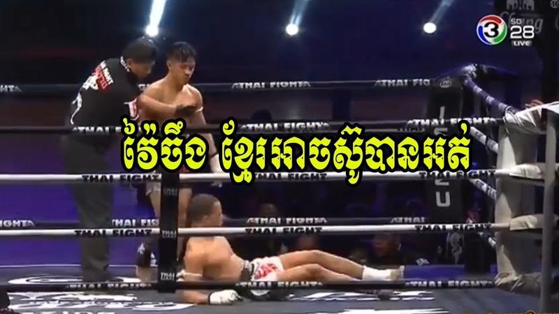 កីឡាករថៃ វ៉ៃចឹង មានខ្មែរ ស៊ូបានអត់  Thai Fight 27 10 2561