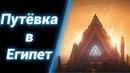Осирис - Местный Зератул ● Destiny 2 Coop
