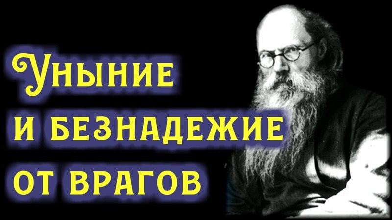 Терпите и надейтесь не на себя а на Господа игумен Никон Воробьев Избранные письма 72 84