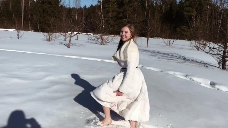 По снегу босиком...