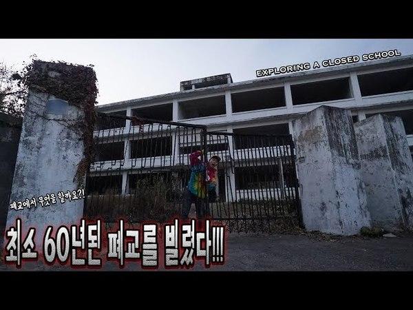 최소 60년된 폐교를 빌렸다 무섭지만 여기서 무엇을 할까 허팝 Exploring a Closed School