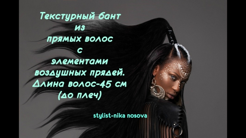 Текстурный бант из прямых волос с элементами воздушных прядей Длина волос 45 см до плеч nika nosova