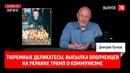 Тюремные деликатесы, высылка ополченцев на Украину, Трамп о коммунизме