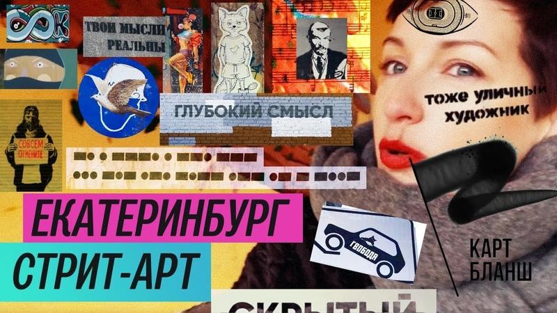 Стрит-арт (Екатеринбург) / Oh My Art