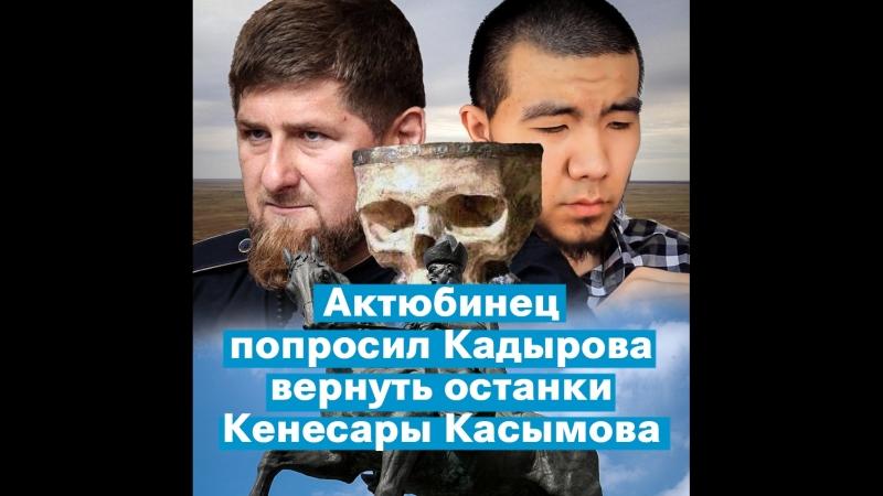 Актюбинец попросил Кадырова вернуть останки Кенесары Касымова