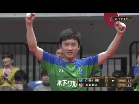 卓球 Tリーグ 木下マイスター東京 vs T T彩たま 全試合ダイジェスト 2133