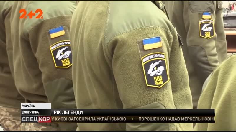 503-й батальйон морської піхоти відзначає офіційну річницю