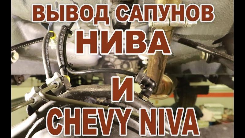 Вывод сапунов МОСТЫ КПП РК НИВА LADA 4X4 и CHEVROLET NIVA комплект САПУНЫ РФ