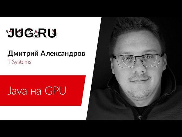 Встреча JUG.ru с Дмитрием Александровым — Java на GPU